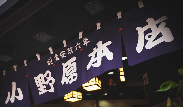 小野原の歴史