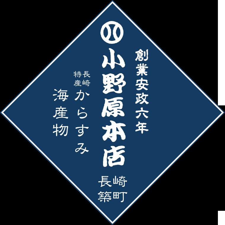 長崎からすみ – 安政6年創業 小野原本店